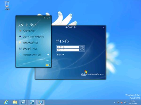 SBS11E_Inst_Win8Pro_01