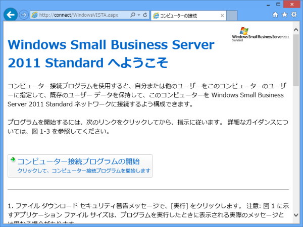 SBS11Std_Win8_001