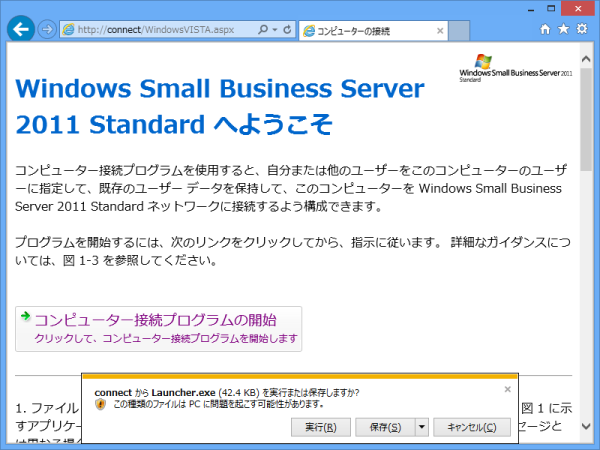 SBS11Std_Win8_002
