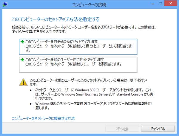 SBS11Std_Win8_003