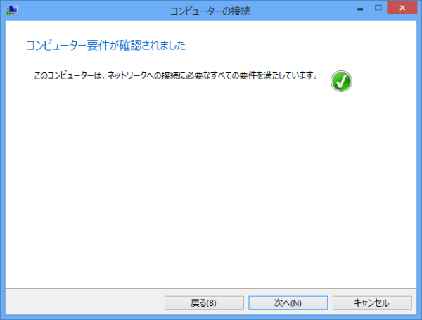 SBS11Std_Win8_004