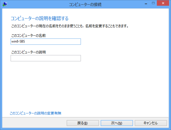 SBS11Std_Win8_007