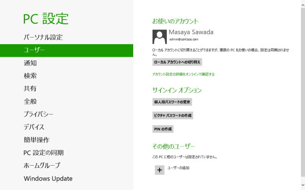 Windows8_acc_002