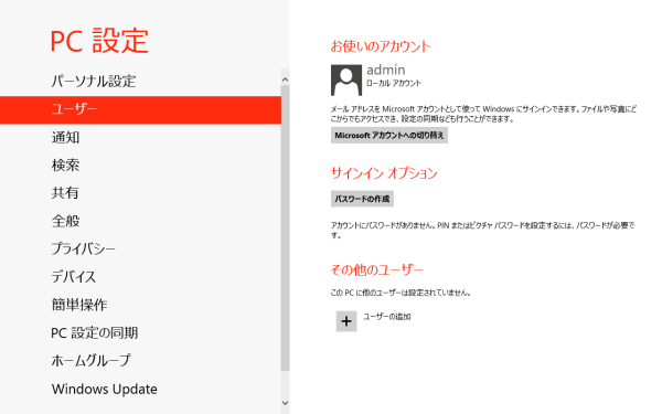 Windows8_acc_003