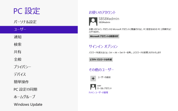 Windows8_acc_005