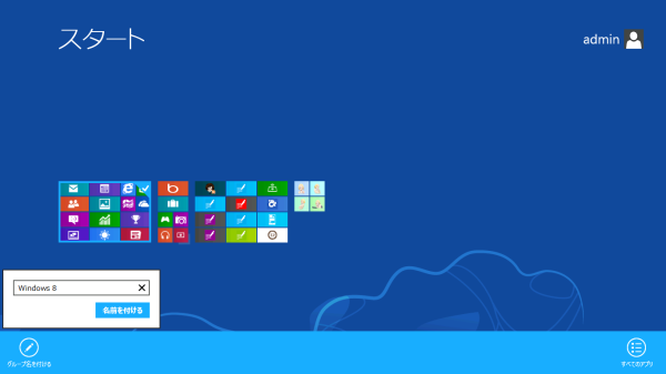 Windows8_menu_004