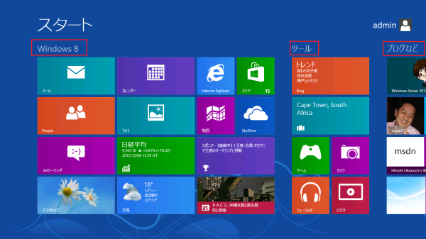 Windows8_menu_008