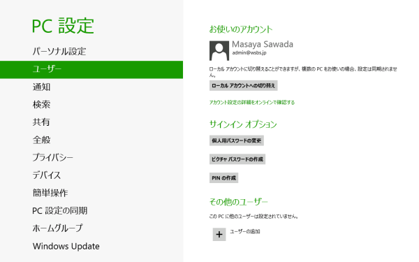 Windows8_PicPass_001