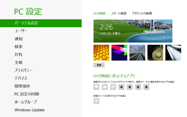 Windows8_Rock_001