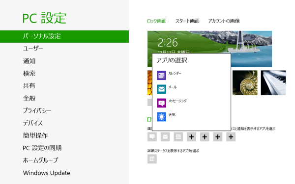 Windows8_Rock_002