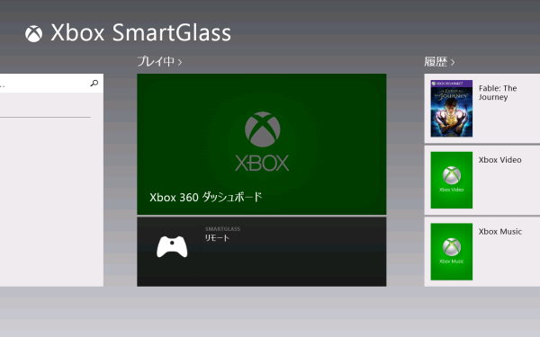 Windows8_xbox_015