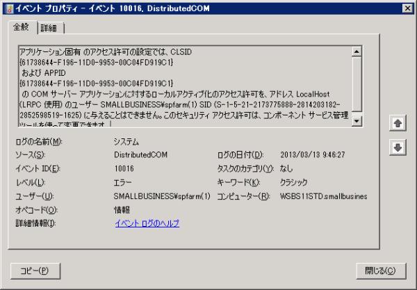SBS11_DCOM10016_001