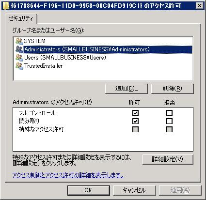SBS11_DCOM10016_002