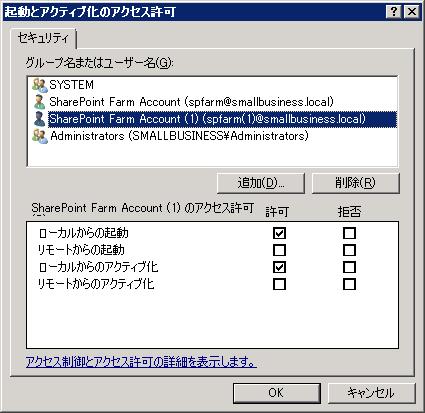 SBS11_DCOM10016_005