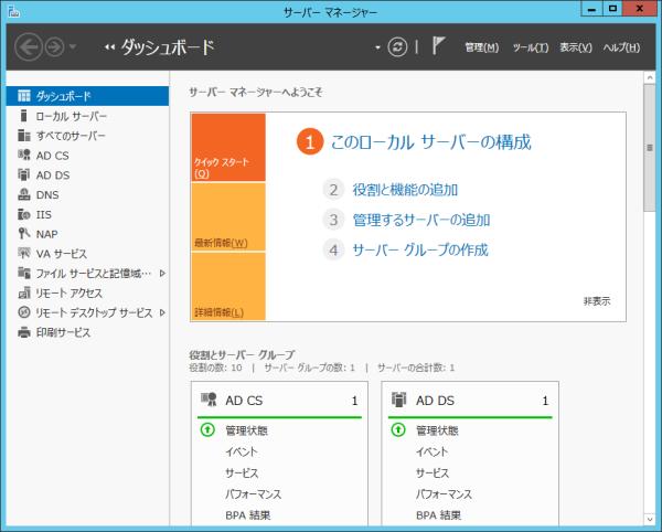 wse12-serverMgr-001
