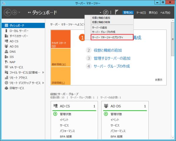 wse12-serverMgr-002
