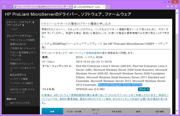 Microserver_BIOS_00