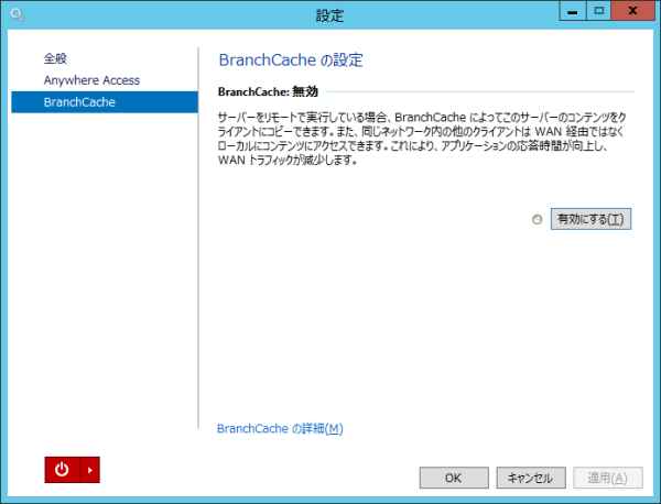 WS12R2Ess_BranchCache_001