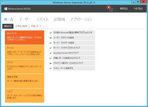 WS12R2Ess_BranchCache_003