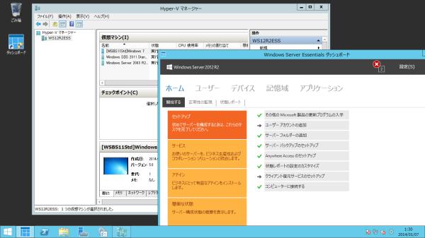 WS12R2ESS_Hyper-V_002