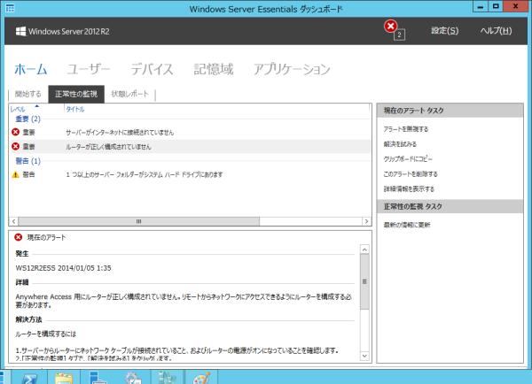 WS12R2ESS_Hyper-V_003