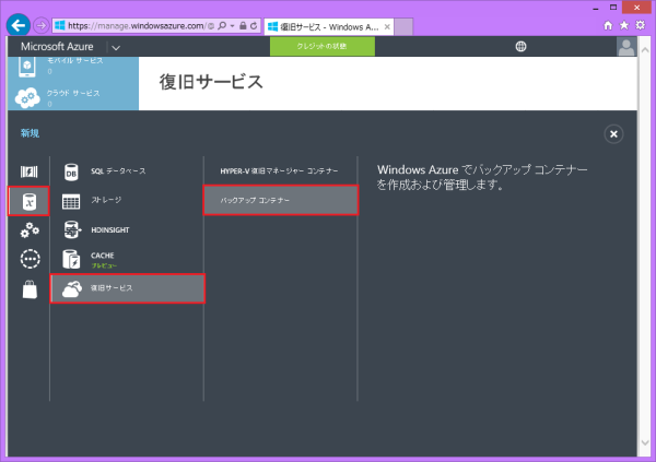 AzureBackup_005
