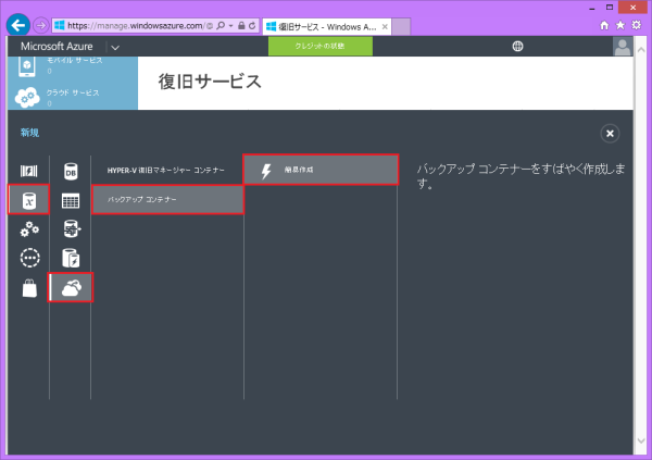 AzureBackup_006