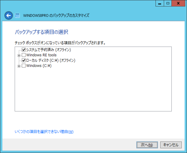 BIOS2UEFI_004