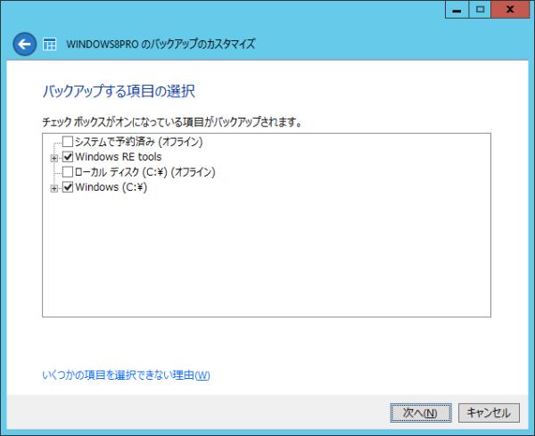 BIOS2UEFI_005