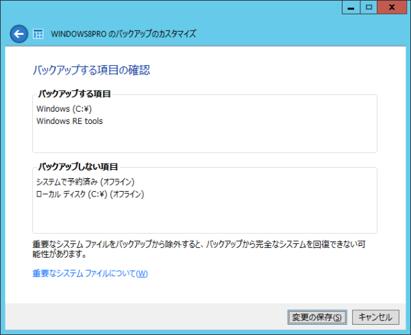 BIOS2UEFI_006