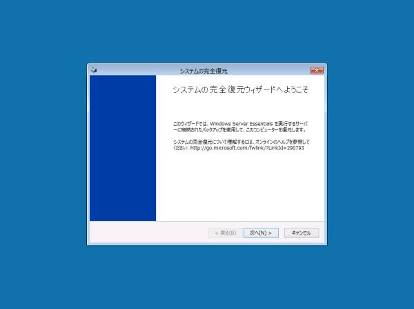 RecoveryBIOS_005