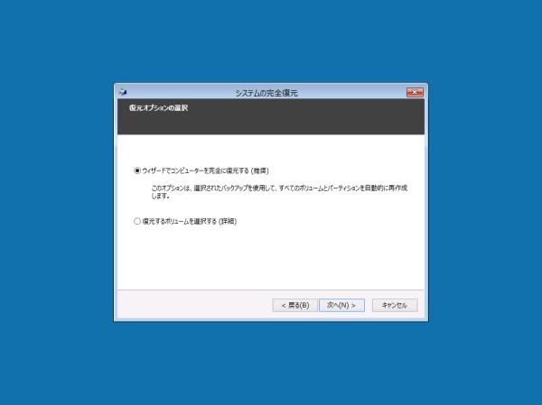 RecoveryBIOS_009