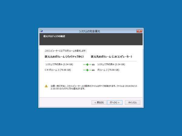 RecoveryBIOS_010