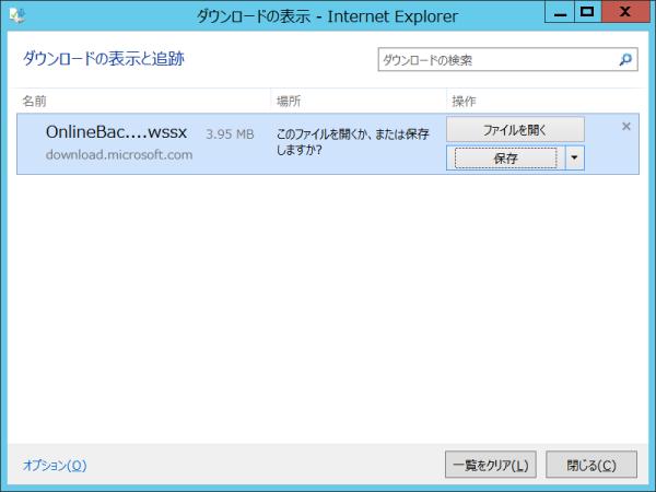 WindowsAzureBackUp_002