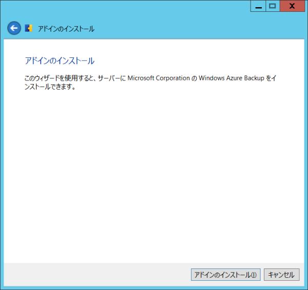 WindowsAzureBackUp_004