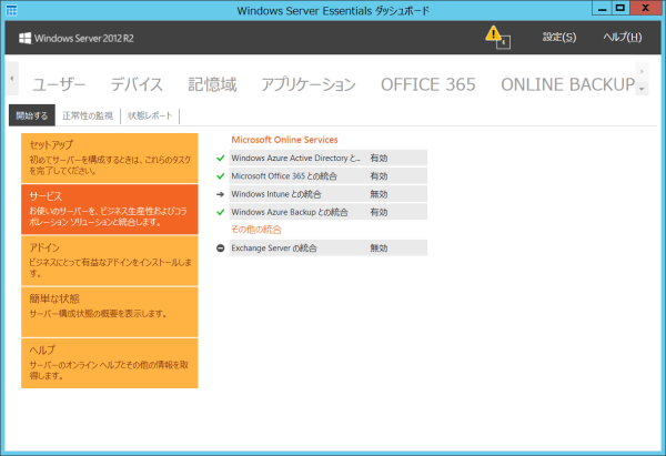 WindowsAzureBackUp_007