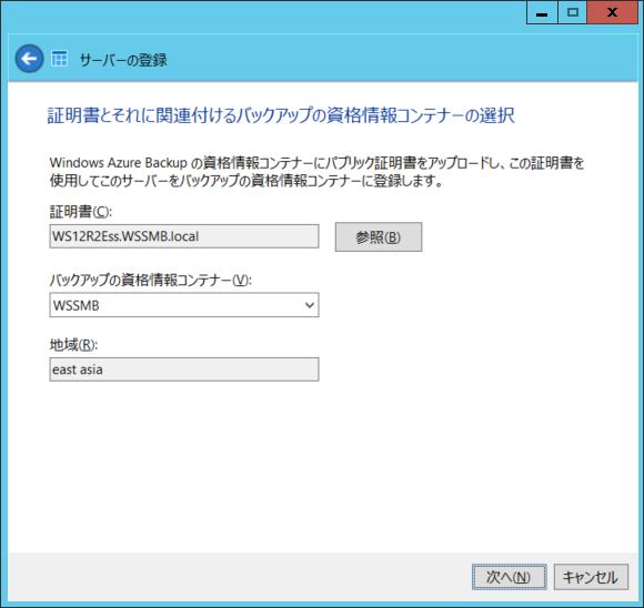 WindowsAzureBackUp_009