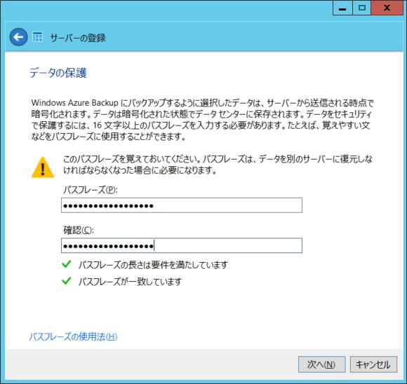WindowsAzureBackUp_010