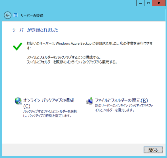 WindowsAzureBackUp_011