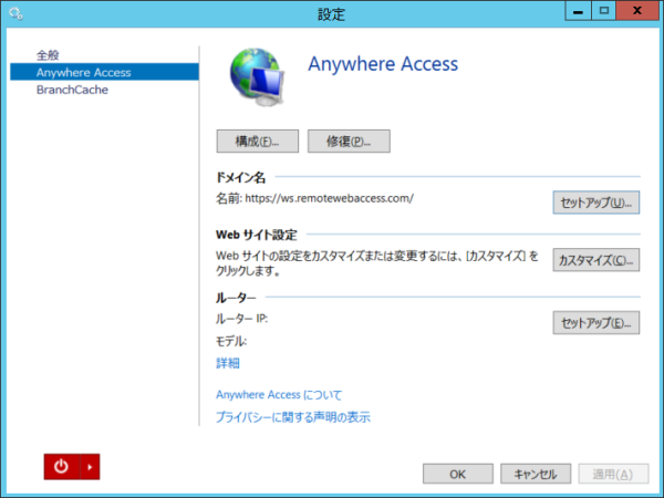 AnywhereaccessDomain_001