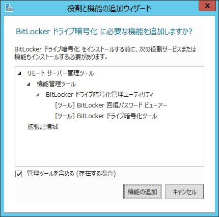 ws12r2ess_Bitlocker_006