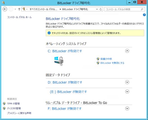 ws12r2ess_Bitlocker_011