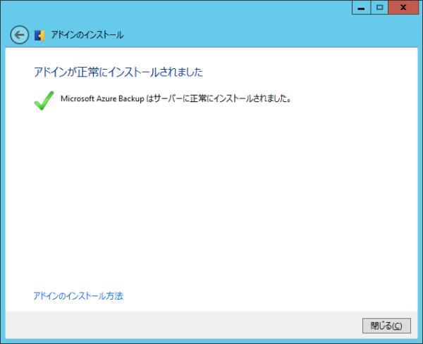 AzureBackup_204