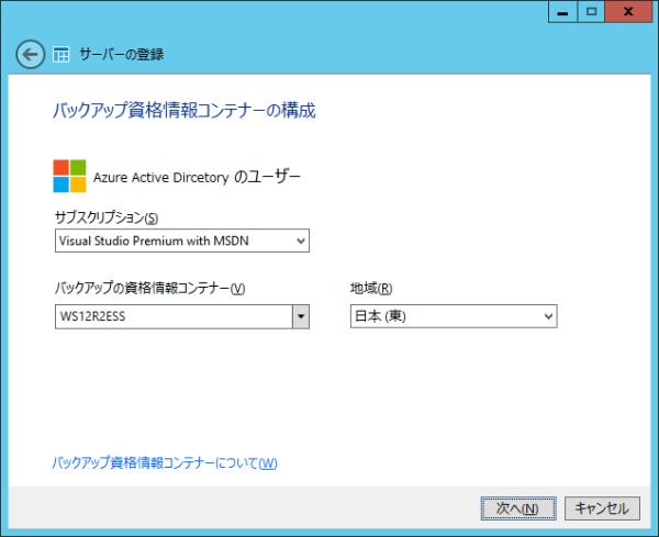 AzureBackup_305_1