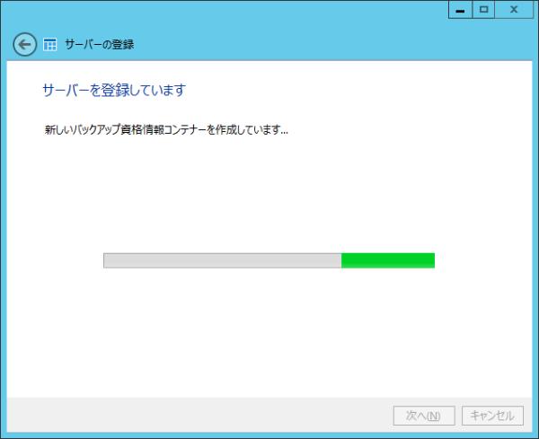 AzureBackup_306