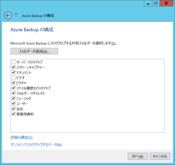 AzureBackup_309