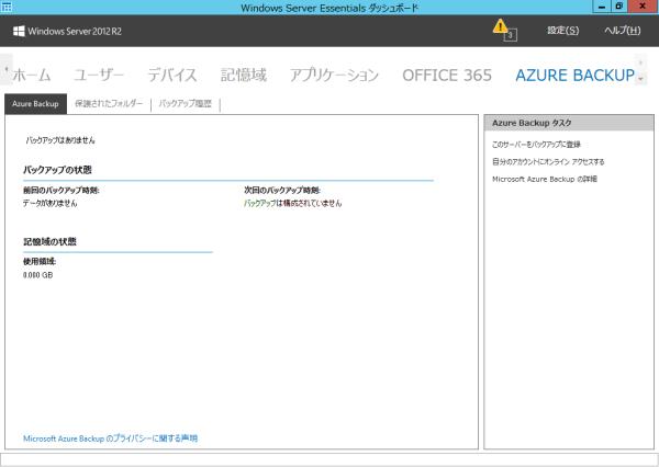 AzureBackup_400