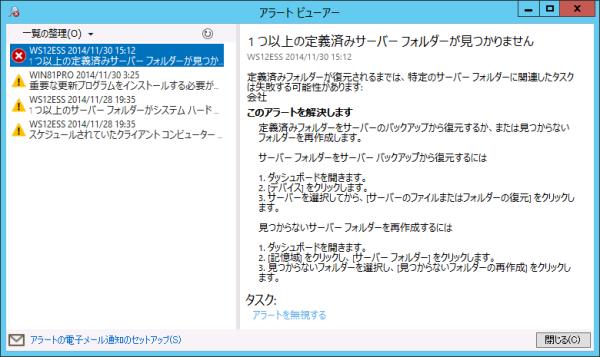 WS12ESS_LostFolder_001