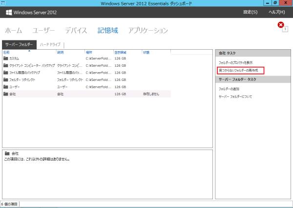 WS12ESS_LostFolder_002_