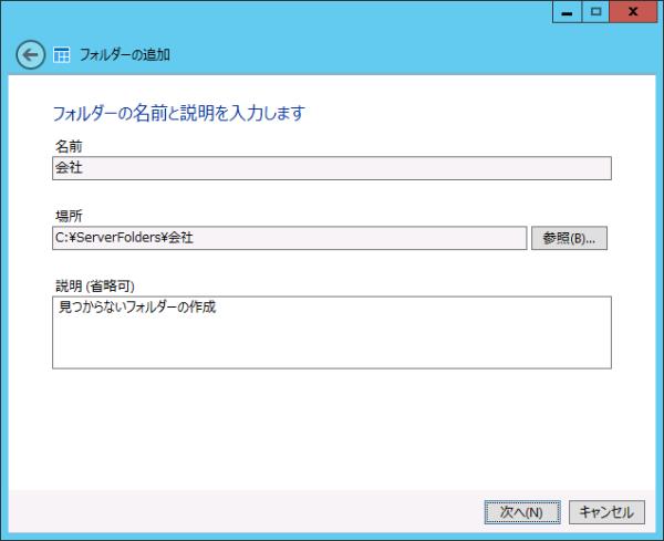 WS12ESS_LostFolder_003